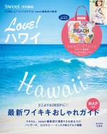 sweet特別編集 Love! ハワイ e-MOOK