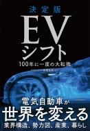 決定版 EVシフト 100年に一度の大転換