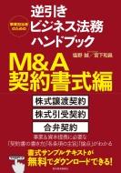 事業担当者のための 逆引きビジネス法務ハンドブック M&A契約書式集