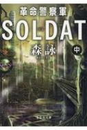 革命警察軍SOLDAT 中巻 文芸社文庫