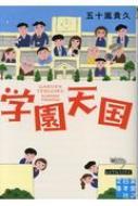 学園天国 実業之日本社文庫