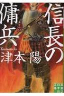 信長の傭兵 実業之日本社文庫
