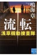 流転 浅草機動捜査隊 実業之日本社文庫
