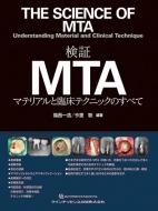 検証MTA マテリアルと臨床テクニックのすべて