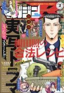 月刊少年マガジンR 月刊少年マガジン 2018年 3月号増刊
