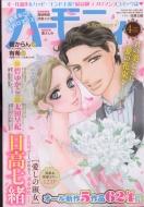 ハーモニィ Romance (ハーモニィロマンス)2018年 4月号
