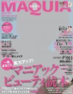 MAQUIA (マキア)スペシャルエディション 2018年 4月号