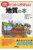 トコトンやさしい地質の本 B&Tブックス
