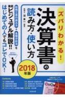 ズバリわかる!決算書の読み方・使い方 2018年版