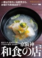 京阪神和食の店