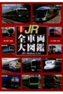 最新版 JR全車両大図鑑 改訂版