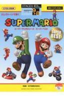 スーパーマリオシリーズ / スーパーベスト STAGEA・ELエレクトーンで弾く グレード9-8級