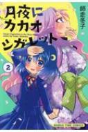月夜にカカオシガレット 2 まんがタイムコミックス