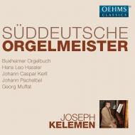 南ドイツ・オルガンの巨匠たち ヨゼフ・ケレメン(6CD)