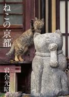 ねこの京都 写真文庫