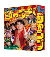 オー・マイ・ジャンプ! 〜少年ジャンプが地球を救う〜DVD BOX(5枚組)