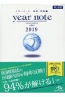 イヤーノート2019 内科・外科編