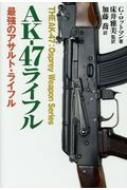 AK-47ライフル The AK-47 Osprey Weapon Series