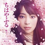 映画『ちはやふる -結び-』2018年3月17日(土)公開