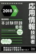 徹底解説 応用情報技術者本試験問題 2018春
