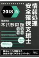 徹底解説 情報処理安全確保支援士本試験問題 2018春