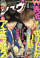 月刊COMICリュウ (コミックリュウ)2018年 4月号