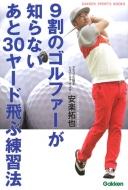 9割のゴルファーが知らないあと30ヤード飛ぶ練習法 GAKKEN SPORTS BOOKS