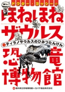 ドクター・ヨッシーのほねほねザウルス恐竜博物館 1 ティラノサウルスのひみつたんけん