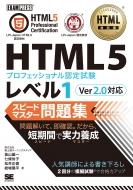 HTML教科書HTML5 プロフェッショナル認定試験レベル 1 スピードマスター問題集ver2.0対応 EXAMPRESS