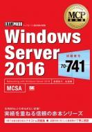 MCP教科書 Windows Server 2016 試験番号: 70-741 EXAMPRESS