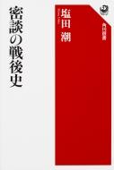 密談の戦後史 角川選書