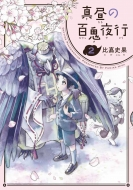 真昼の百鬼夜行 2 ハルタコミックス