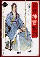 宮廷神官物語 1 角川文庫