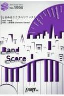 バンドスコアピース1994 ときめきエクスペリエンス! by Poppin'Party TVアニメ「バンドリ!」OP主題歌