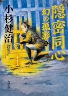 隠密同心 幻の孤影 3 角川文庫