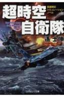 超時空自衛隊 コスミック文庫