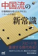 中国流の新常識 囲碁人ブックス