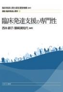 臨床発達支援の専門性 講座・臨床発達心理学