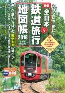 全日本鉄道旅行地図帳 2018年版 小学館 GREEN MOOK