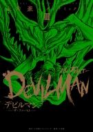デビルマン -THE FIRST-3 復刻名作漫画シリーズ