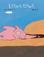 もうちょっともうちょっと 日本傑作絵本シリーズ