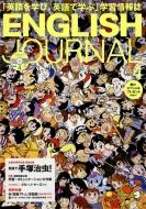 ENGLISH JOURNAL (イングリッシュジャーナル)2018年 4月号