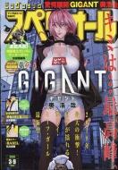 ビッグコミックスペリオール 2018年 3月 9日号