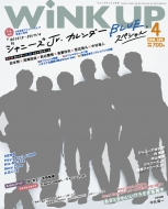 WiNK UP (ウィンク アップ)2018年 4月号