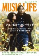 MUSIC LIFE ジョンとヨーコのバラッド シンコーミュージックムック