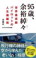95歳、余裕綽々 -世界最高齢パイロットの人生操縦術-ワニブックスplus新書