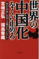 世界の中国化をくい止めろ 内なる中国に日本人は蝕まれていないか