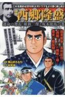 西郷隆盛 Vol.3 GW MOOK
