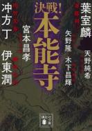 決戦!本能寺 講談社時代小説文庫
