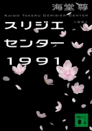 スリジエセンター1991 講談社文庫
